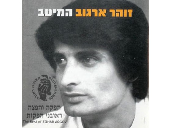 Zohar Argov: 12 Greatest Hits of the King, Oriental/Mizrahi Israel Music CD 1994