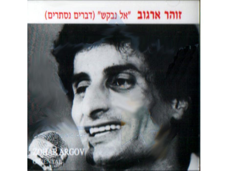 Zohar Argov  - Hidden things