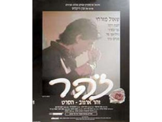 Zohar - (Zohar Argov, The Film) 1993 DVD-Israeli movie