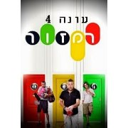 Traffic Light (Ramzor) Season IV  , Israeli TV Series 2014