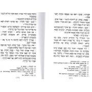 Shmoneh B'ikvot Echad (Eight following one) Gesher Easy Hebrew Reading