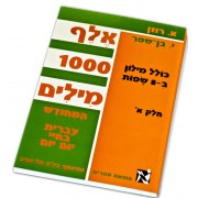 1000 Words (Elef Milim): Hebrew Language Workbook for Daily Life