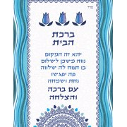 Lily Art Blue Glass Home Blessing in Hebrew