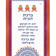 Lily Art Glass Home Blessing in Hebrew with Colorful Pomegranate