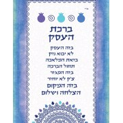 Lily Art Blue Glass Business Blessing Plaque in Hebrew with Pomegranate