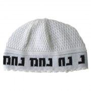 White Frik Knitted Breslev Kippah