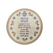 Lily Art Glass Home Blessing Round Plaque in Hebrew with Hamsa and Birds