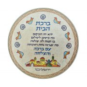 Lily Art Glass Home Blessing Plaque in Hebrew with Jerusalem Theme