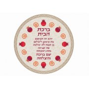Lily Art Glass Home Blessing Plaque in Hebrew with Red Pomegranates
