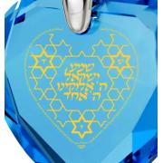925 Sterling Silver Star Of David Pattern Shema Yisrael Heart by Nano Jewelry