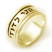 14K Cutout Hebrew Inscription, Jewish Wedding Ring