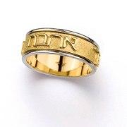 14K Gold  White & Yellow Ahavat Olam (eternal love), Jewish Ring