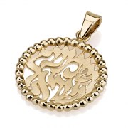 14K Gold with Beaded Round Frame, Shema Yisrael Necklace