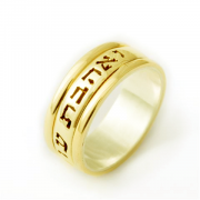 14K Gold Narrow Design Hebrew Inscription, Jewish Wedding Ring