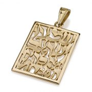 14K Gold Rectangle Frame, Shema Yisrael Jewelry