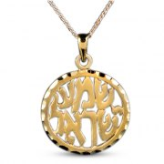 14K Gold Round Shema Israel Necklace