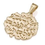 14K Gold Small Shema Israel Pendant