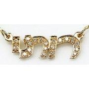 14K Gold Diamond Hebrew Name Necklace - Cursive Letters