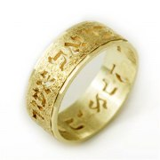 14K Gold Florentine Hebrew Inscription, Jewish Wedding Ring