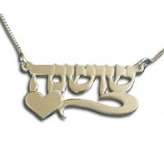 14K Gold Hebrew Name Necklace with Heart in Corner - Block Letters