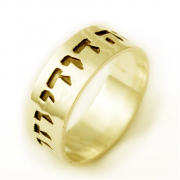 14K Polished Gold Hebrew Inscription, Jewish Wedding Ring