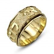 14K Textures Gold Ani Ledodi Rotating, Jewish Ring
