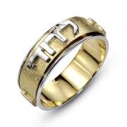 14K White Gold Letters Ani L'dodi, Jewish Rings
