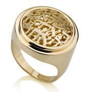 14K Yellow or White Gold Cut Out , Shema Yisrael Ring