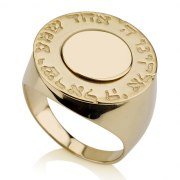 14K Yellow or White Gold , Shema Yisrael Ring