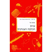 Azit hakalba hatzanchanit (Azit, the paratrooper dog) Gesher Easy Hebrew Reading