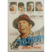 Chasamba (Hasamba veganavey hasusim) 1985 DVD-Israeli movie