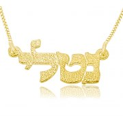 Gold Plated Diamond Cut Texture Hebrew Name Necklace