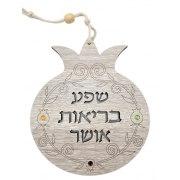 Lily Art Pomegranate Wood Jewish Blessing Joy Abundance and Health