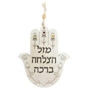 Lily Art Hamsa Jewish Blessing with Engraved Joy Abundance and Health