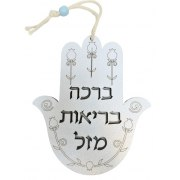 Lily Art Hamsa Wall Piece with Jewish Blessing Engraved Joy Abundance and Health