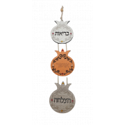 Lily Art 3 Pomegranate wall hanging with Jewish Blessing Joy Abundance and Health