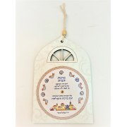Lily Art Home Blessing made of Laser Cut Wood with Jerusalem