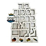 Lily Art Laser Cut Wood Home Blessing in Hebrew Decorated with Pomegranates