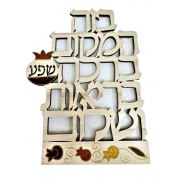 Lily Art Wood Home Blessing in Hebrew Decorated with Pomegranates