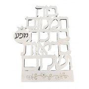 Lily Art White Wood Home Blessing in Hebrew Decorated with Pomegranates