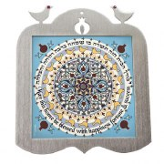 Dorit Judaica Blessing for the Home Wall Hanging