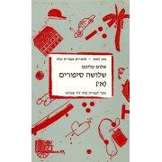 Shlosha Sipurim Aleph (Three Stories A) Gesher Easy Hebrew Reading
