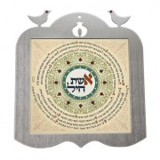 Dorit Judaica Woman of Valor Wall Hanging