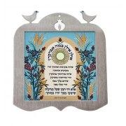 Dorit Judaica Ilan Ilan Wall Hanging