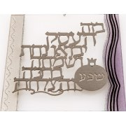 Lily Art Home Blessing on Acrylic Plaque Decorated with Purple Stripe