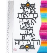 Lily Art Home Blessing with Rainbow and Silver Decorations Framing
