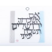 Lily Art Jewish Blessing If I Forget thee O Jerusalem with Pale Blue Framing