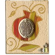 Lily Art Hebrew Home Blessing on Metal and Brown Green Pomegranate
