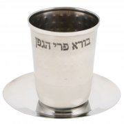 Hammered Stainless Steel Kiddush Cup with with borei pri hagafen