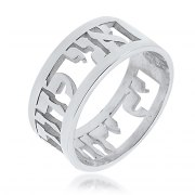 Silver Jewish Wedding Ring with Cutout Inscription